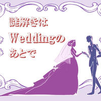 【ワンコイン】結婚式・披露宴用の謎解きゲームセット