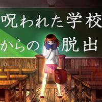 リアル謎解き脱出ゲーム「呪われた学校からの脱出」