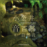 音楽CD(自然音)『小金井音百景 「癒しの自然音」編』Field Recording Lab(送料無料/レーベル公式CD-R/アルバム/在庫僅少)