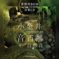 【業務用BGM/店舗BGM向け】音楽CD(自然音)『小金井音百景 「癒しの自然音」編』Field Recording Lab(送料無料/レーベル公式CD-R/アルバム/在庫僅少)