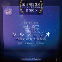 【業務用BGM/店舗BGM向け】音楽CD『快眠ソルフェジオ - 究極の眠れる周波数 バイノーラル ASMR Mix』Relax Playlist…(送料無料/レーベル公式CD-R/アルバム)