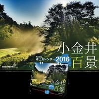 小金井百景 卓上カレンダー2016(平成28年)