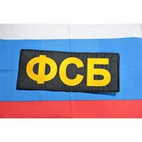 """ロシア製 ロシア連邦保安庁 """"ФСБ(FSB)"""" バックパッチ ベルクロ付き"""