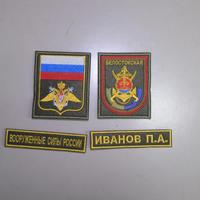 ロシア連邦軍 第336独立警備海軍歩兵旅団 パッチセット  サブデュード/カラー