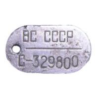 ソ連製 識別証 ドックタグ