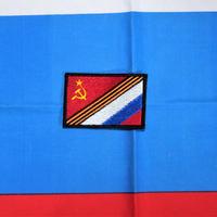 ロシア製 ロシア/ソ連フラッグパッチ ベルクロ付き