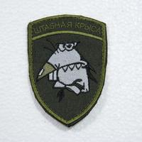ロシア製 Rat パッチ  ジョークパッチ