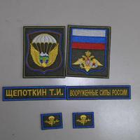 ロシア連邦軍 第7親衛空挺師団 師団章 師団直属部隊 パッチセット  サブデュード/カラー