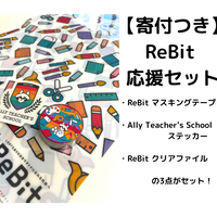 【寄付つき】ReBit応援セット