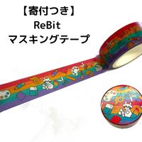 【寄付つき】ReBit マスキングテープ