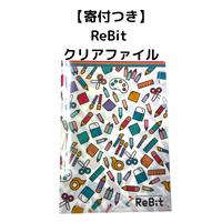 【寄付つき】ReBit クリアファイル