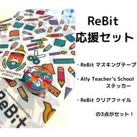 ReBit応援セット