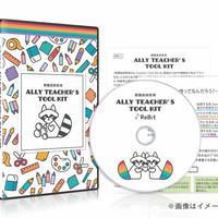 【教材セット】教職員研修用Ally Teacher's Tool Kit