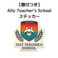 【寄付つき】Ally Teacher'sSchoolステッカー