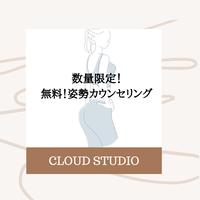 【※5名限定!】無料姿勢カウンセリング