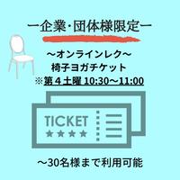 介護施設・事業所向け オンラインレクチケット(椅子ヨガ30分)