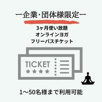 企業・団体様限定 3か月使い放題オンラインヨガチケット(~50名様まで利用可)