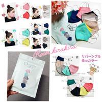 リバーシブル綿マスク5枚Set(ストラップ付き)