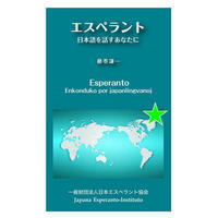 エスペラント 日本語を話すあなたに