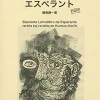 はじめてのエスペラント