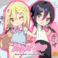 『Step by Step』 推しのラブより恋のラブ~ラブ・オア・ダイ~EDテーマ曲
