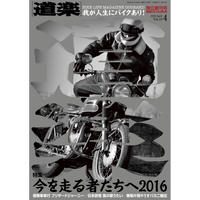 道楽 No.10