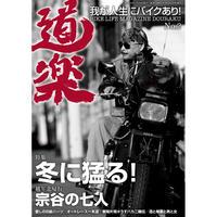 道楽 No.2