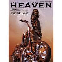 友部喜仁画集『HEAVEN』