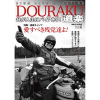 道楽 No.23