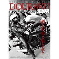 道楽 No.20