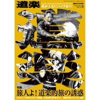道楽 No.12