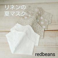 刺繍リネンの夏マスク 北欧柄 5デザイン