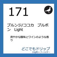 171  ブルンジ/ココカ ブルボン Light どこでもドリップ