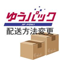 【ゆうパック】発送に変更