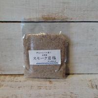 【人気商品】スモーク岩塩