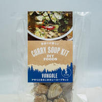 【TOMIYA】CURRY SOUP KIT アサリときのこのカレースープ