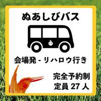 """""""ぬあしびバス"""" 9月28日限定 会場発-リハロウ行き"""