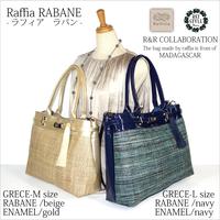 R&R ラフィア-ラバン グレース Lサイズ