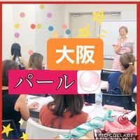【完売】大阪校パールコース