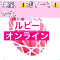 【残7】51.1万円相当→20万円(今だけ31.1万引き)ルビーコース(オンラインセミナー受講)