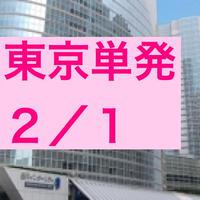 2/1分東京校、初回スキルアップセミナーおためし単発受講