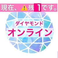 【完売】ダイヤモンドコース(オンライン受講)56.8万円相当→29万円(今だけ27.8万円引き)