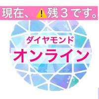 【残3】ダイヤモンドコース(オンライン受講)56.8万円相当→29万円(今だけ27.8万円引き)