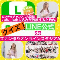 【 完売・土日開催分】 3/28LINE公式で30万円分のファン作り!オンラインスタジアム