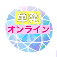 9月4日、第8期オンライン単発受講(スキルアップ)