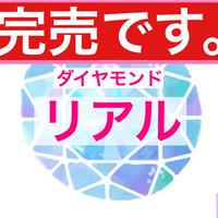 【東京、大阪完売】56.8万円相当→35万円(今だけ21.8万引き)!ダイヤモンドコース(リアルセミナー受講)