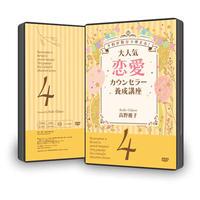 【養成講座・第4巻】カウンセラーで圧倒的に売れるための、成功マインド・お茶会満席メソッド