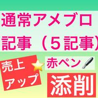 アメブロ 5記事赤ペン添削コース