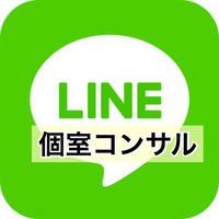 【12/27、21時より募集】養成講座修了生対象・6か月個室LINEコンサル