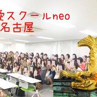 ※残1 恋愛スクールNEO 〜ダリン勝也ソロセミナー〜  名古屋会場(懇親会付き)